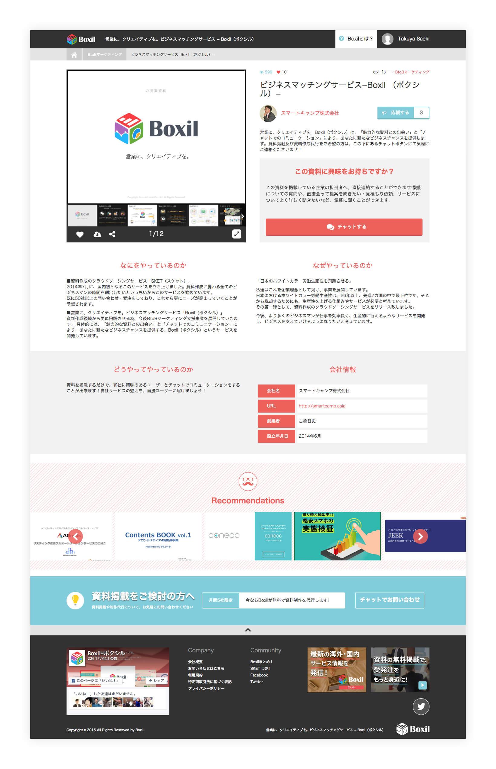 ビジネスマッチングサービス「Boxil」ウェブデザイン