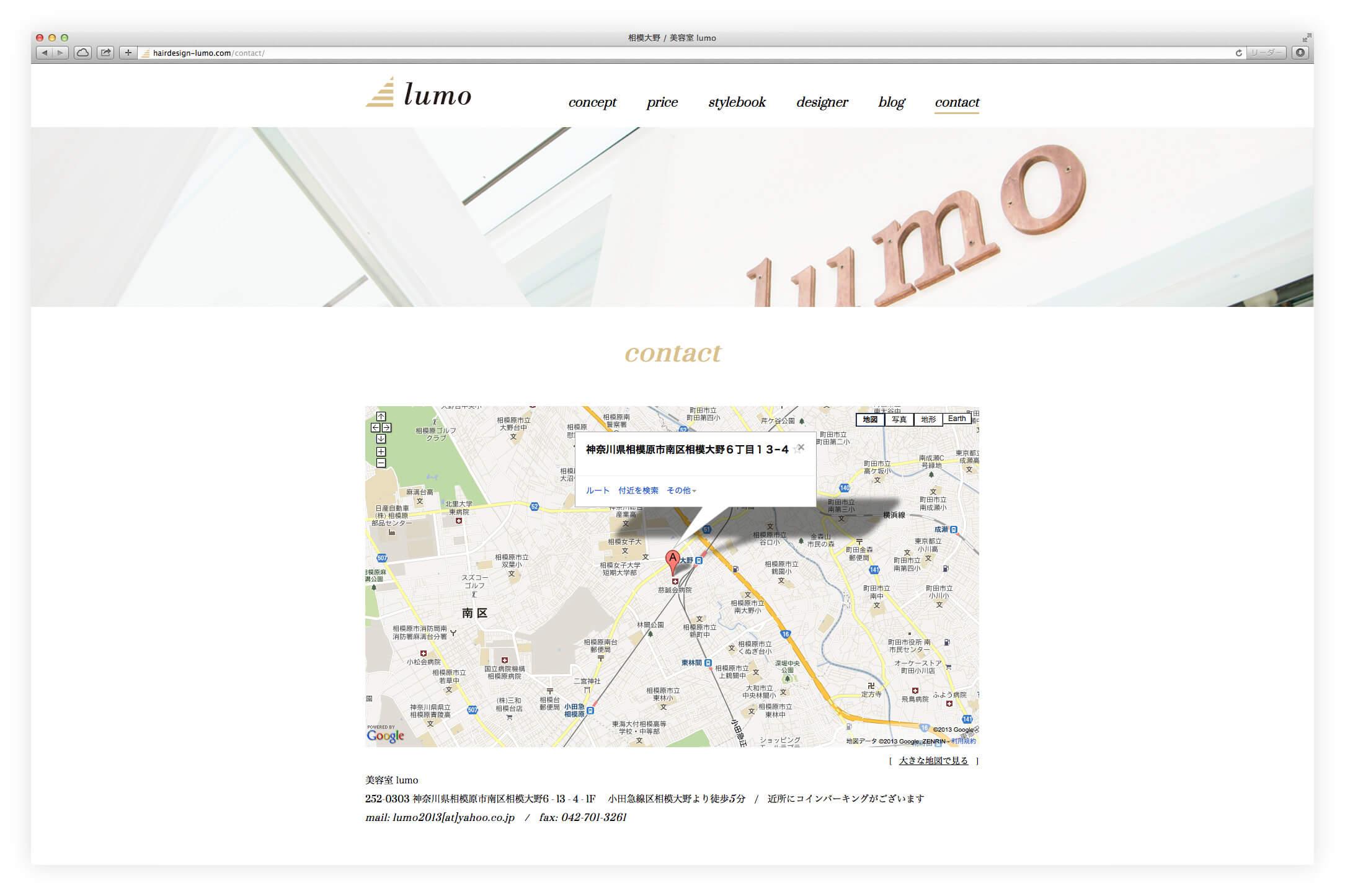 美容室「lumo」ウェブサイト リニューアル