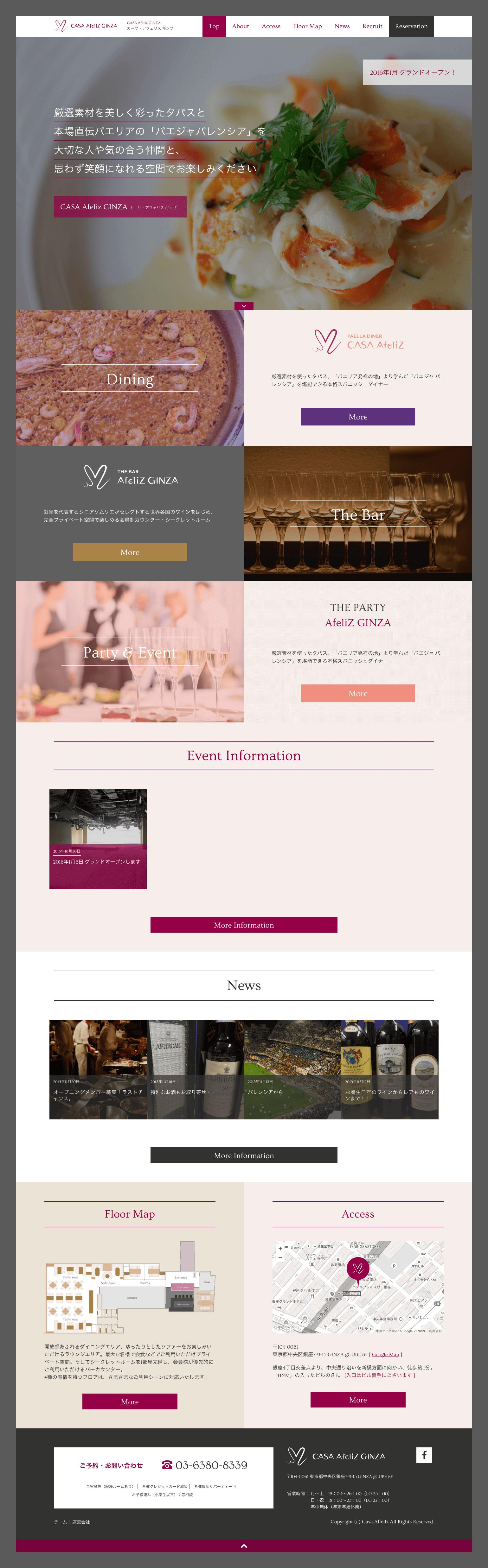 銀座 スペイン料理レストラン「casa Afeliz Ginza」ウェブデザイン