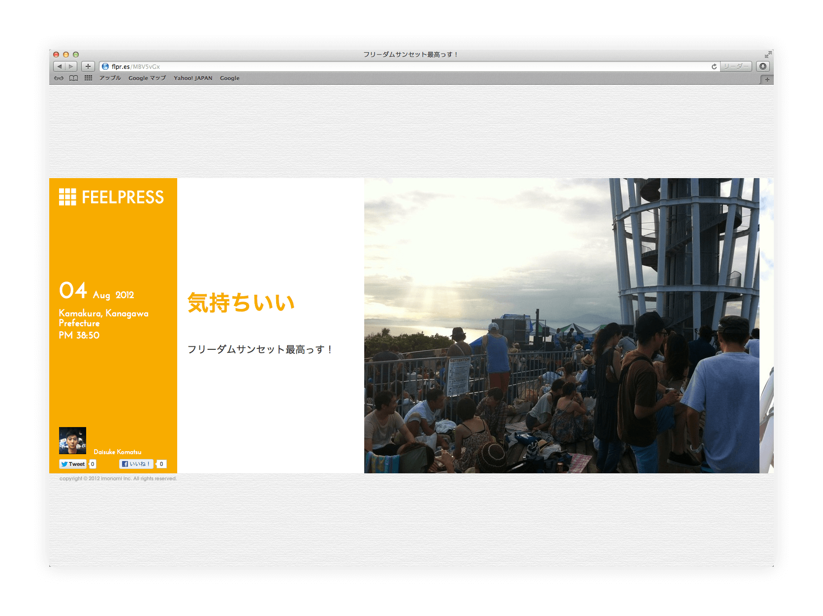 "iPhone app ""FEELPRESS"" UI・アートディレクション"