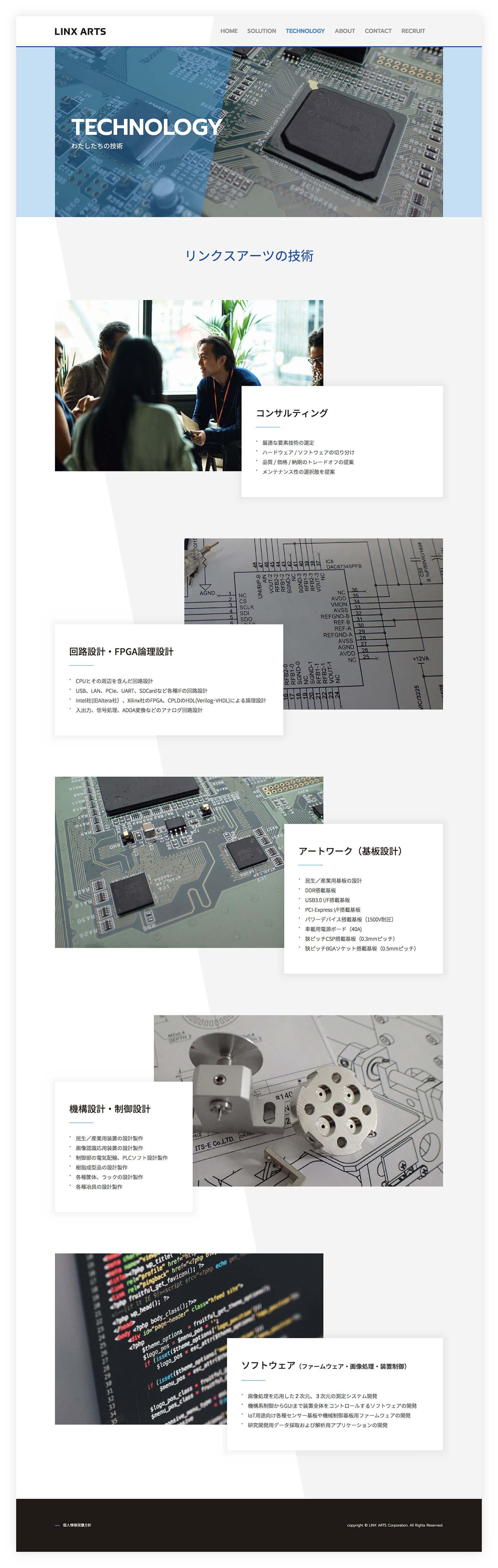 LINX ARTS コーポレートサイト ウェブデザイン