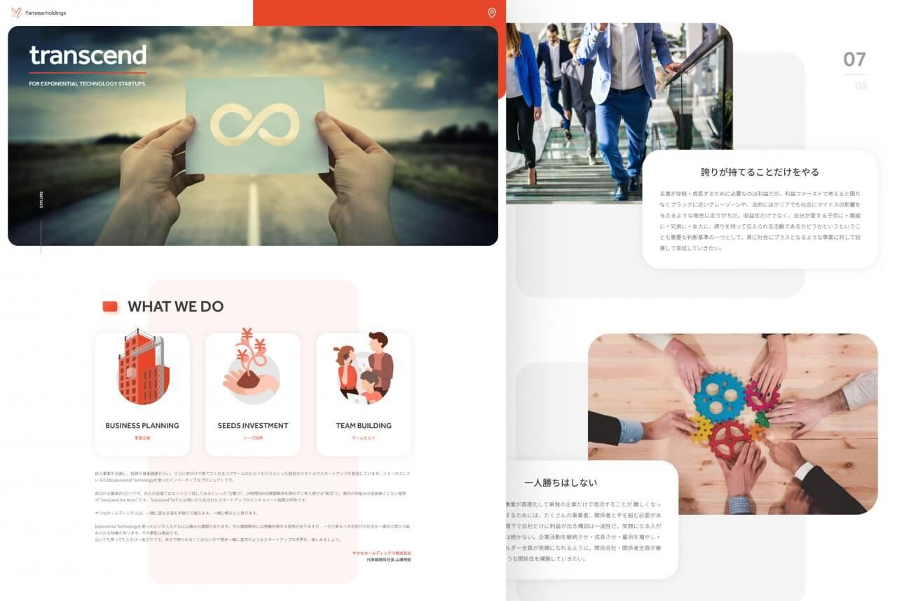 ヤマセホールディングス | コーポレートサイト | ウェブデザイン