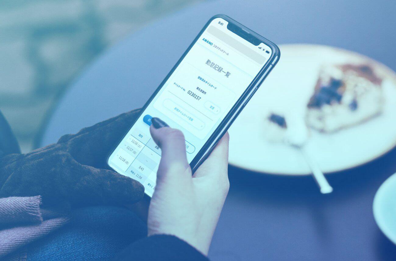 アマノ | コネクテッドツール | UI デザイン