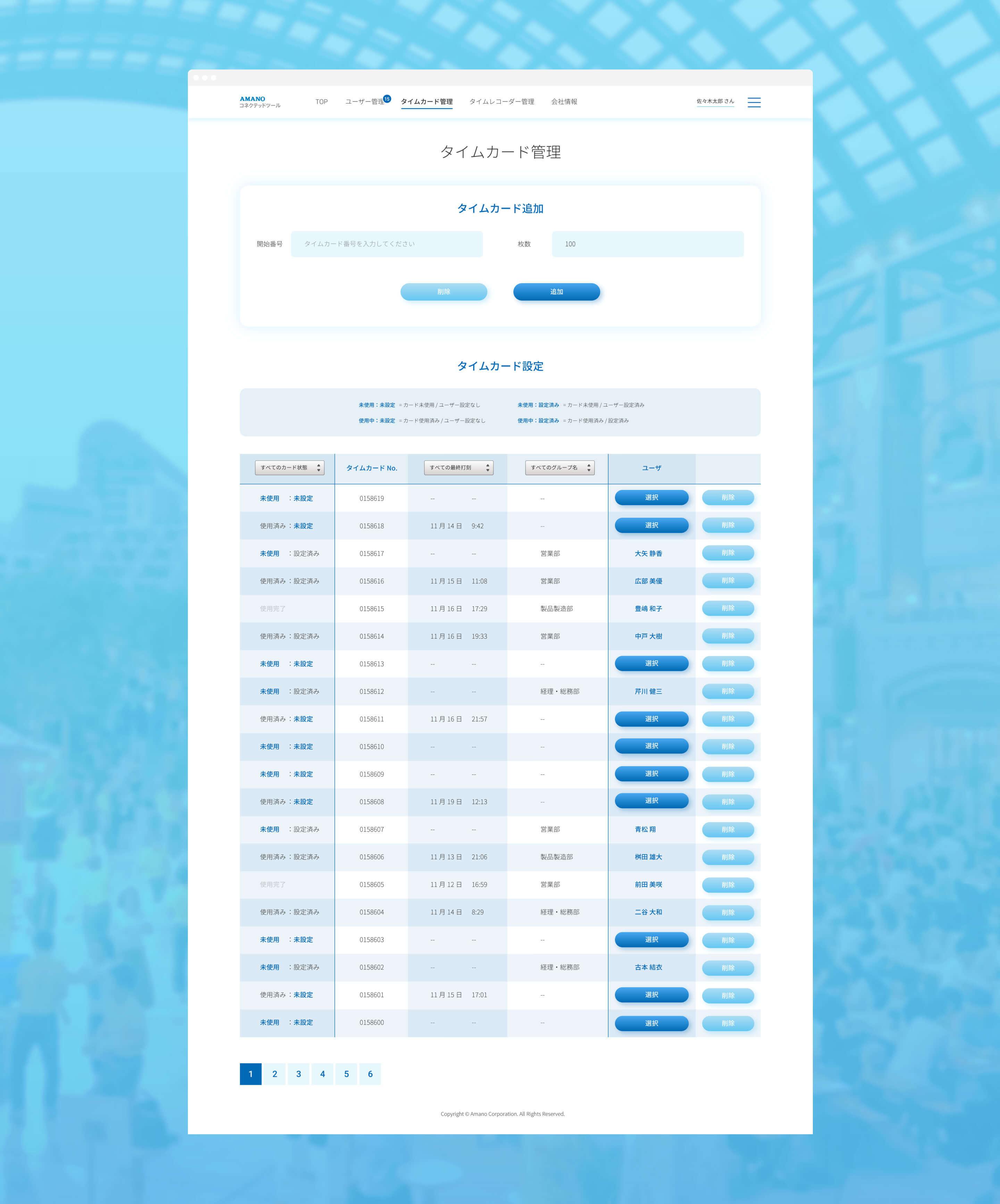 アマノ | コネクテッドツール | UI デザイン | AMANO Connected tool | Attendance management tool that connects to the cloud | UI design