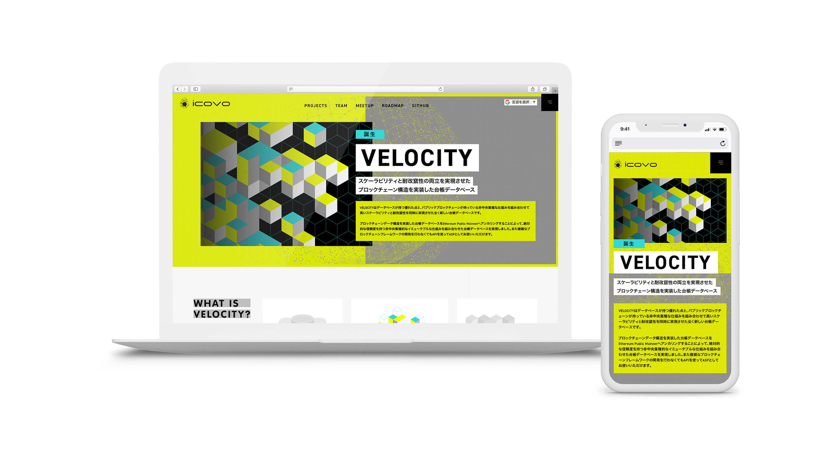 "ICOVO | ランディングページ| VELOCITY | ウェブデザイン / Designed landing page of the website for ""VELOCITY"" by ICOVO AG"